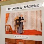 Emperor Akihito in Tokyo, Tokyo, Japan