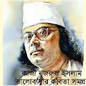 কাজী নজরুল ইসলাম কবিতা সমগ্র icon