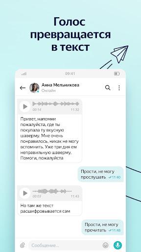 لقطات شاشة Yandex.Messenger (تجريبي) 1