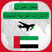 حجز طيران الإمارات العربية المتحدة