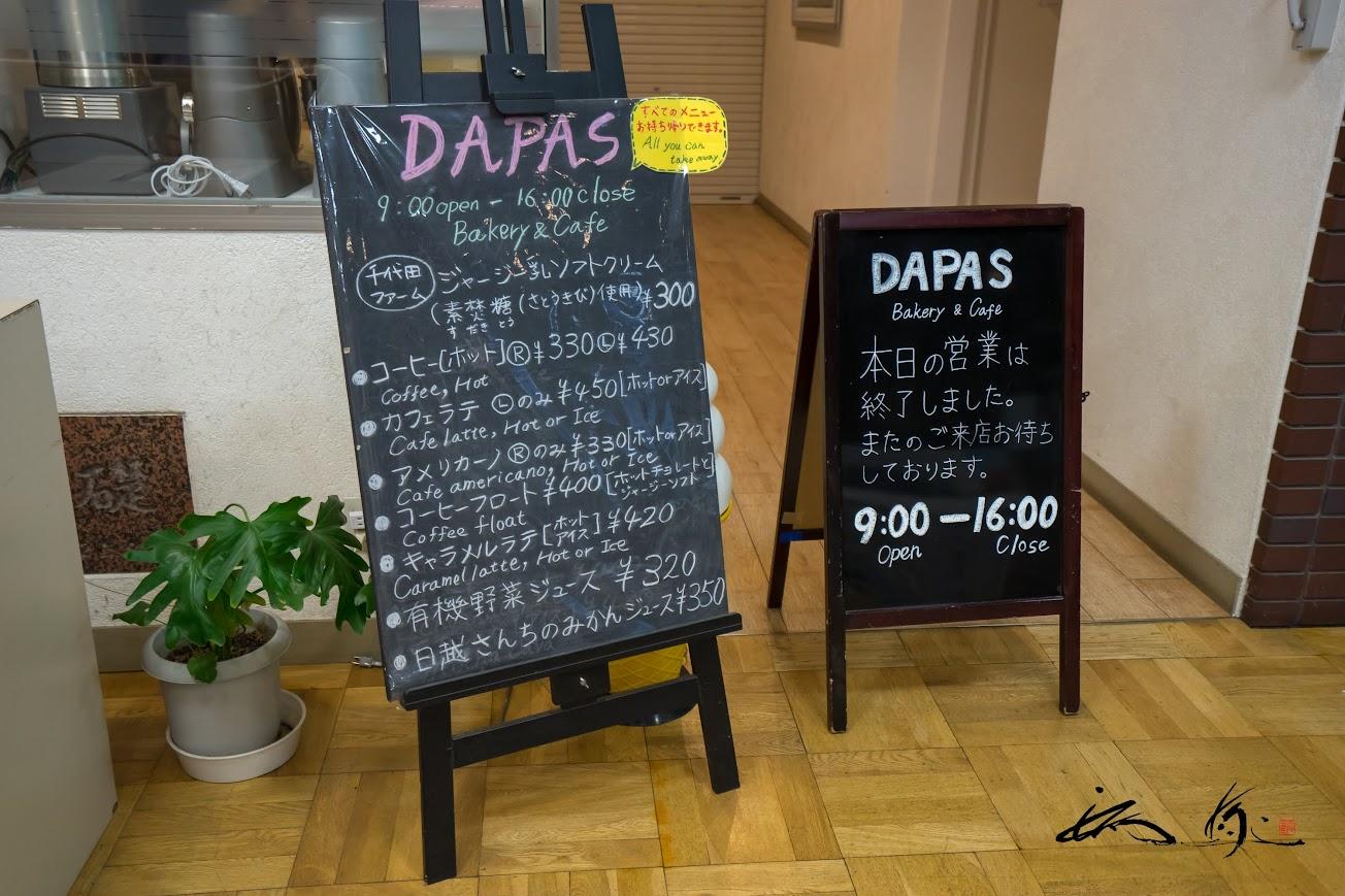 ベーカリー&カフェ DAPAS(ダパス)