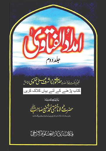 Imadadul Fatawa Vol-2