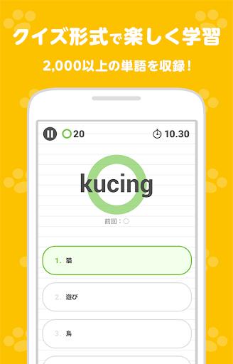 玩免費教育APP|下載インドネシア語スピード単語学習アプリ-スピたん app不用錢|硬是要APP
