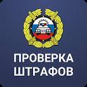 Штрафы ГИБДД официальные: проверка, оплата штрафов icon