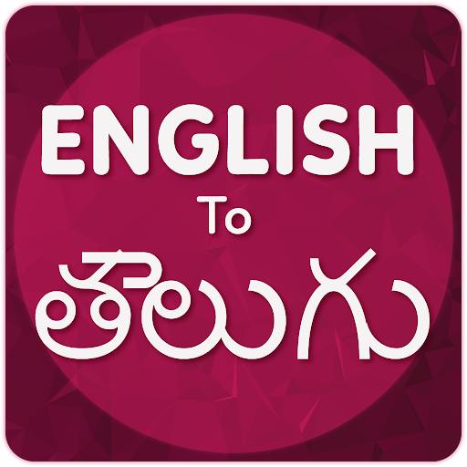 mod English To Telugu Translator  screenshots 1
