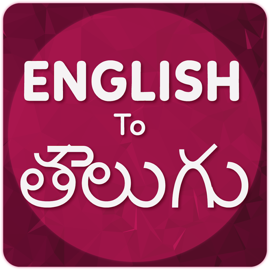 family relationship names in english to telugu typing