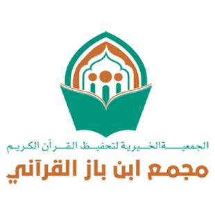 مجمع ابن باز القرآني - náhled