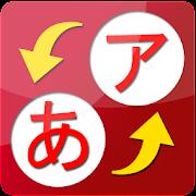 Japanese Study (hiragana)