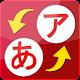 Japanese Study (hiragana) apk