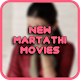 New Marathi Movies Download for PC Windows 10/8/7