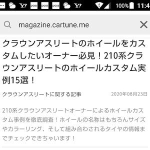 クラウンアスリート AWS210 アスリートsのカスタム事例画像 YU-輔【RawlegCrown】さんの2020年09月12日12:08の投稿
