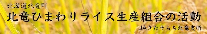 北竜ひまわりライス生産組合