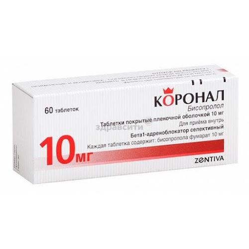 Коронал таблетки п.п.о. 10мг 60 шт.