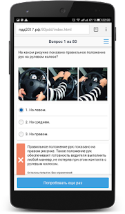 ПДД 2018. Билеты ПДД 2018. 1ПДД.РФ - náhled