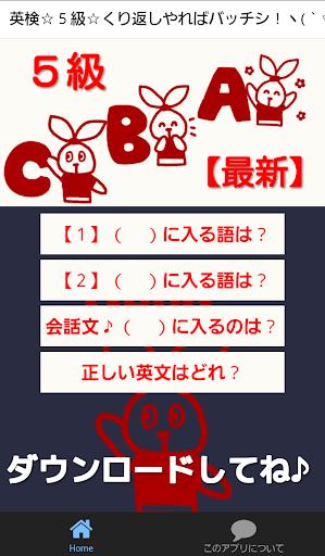 英検【5級】挑戦できる!中学初級レベル♪基礎的な英語練習問題