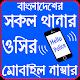 Police number BD- সকল থানার ওসির নাম্বার Download on Windows