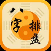 App Icon for 八字排盤-八字算命運 姓名測流年風水好運 App in Hong Kong Play Store