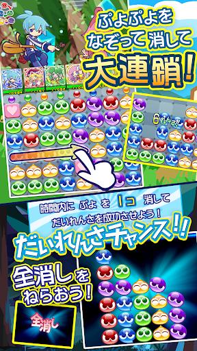 ぷよぷよ!!クエスト -簡単操作で大連鎖。爽快 パズル!ぷよっと楽しい パズルゲーム 8.4.0 screenshots 2