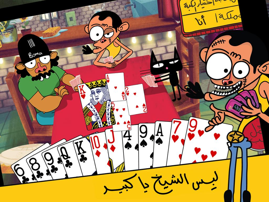 Trix 3ala Rasi- screenshot