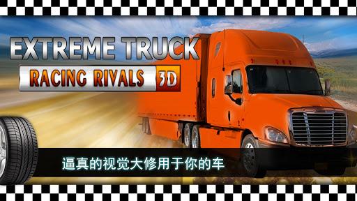 極端卡車賽車3D對手