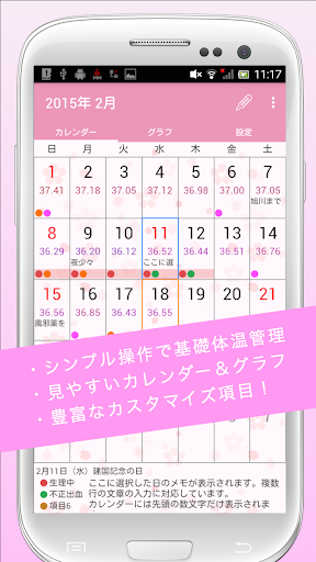 Ladi Cal(基礎体温管理カレンダー)