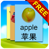 Kids Chinese Flashcards Free