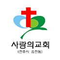 사랑의교회 icon