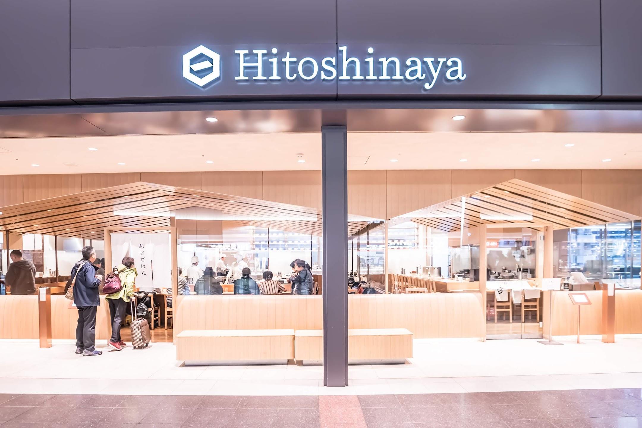 羽田空港 Hitoshinaya1