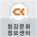 청강문화산업대학교 문화정보센터 icon