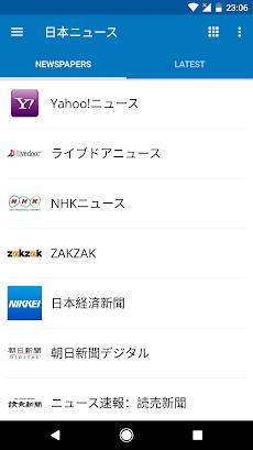 日本ニュースのおすすめ画像1