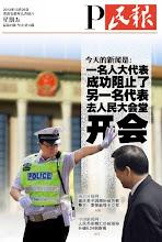 Photo: P民报 10-26