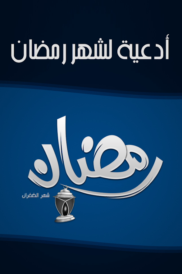islamic do3aa- screenshot