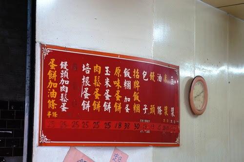 板橋美食推薦-懷仁街隱藏版中式早餐【無名飯糰】