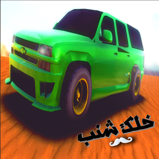 تطعيس سعودي 2 file APK Free for PC, smart TV Download
