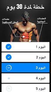عضلات بطن في 30 يومًا – تمارين عضلات البطن 2