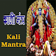 काली मंत्र (Kali Mantra in hindi) for PC-Windows 7,8,10 and Mac