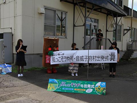 JR北海道 観光列車「風っこそうや」 音威子府にて_20