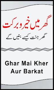 Ghar Mein Barkat - náhled
