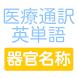 医療通訳の試験対策にも 医療通訳英単語 器官名称編クイズ - Androidアプリ