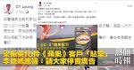 梁振英fb拎《蘋果》客戶「貼堂」 李偲嫣應機:請大家停賣廣告