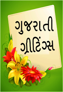 Gujarati greetings cards apps on google play screenshot image m4hsunfo