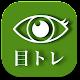 目トレ【目の表情筋トレーニングアプリ】 Download for PC Windows 10/8/7