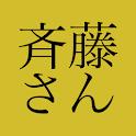 斉藤さん - ひまつぶしトークアプリ icon