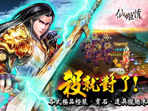 仙姬情-為情國戰 決戰天下