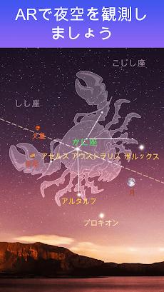 Star Walk - スターアトラス: 星座、星、惑星、衛星、その他の空オブジェクトのおすすめ画像1