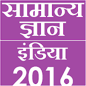 Hindi GK 2016 IAS UPSC SSC IFS