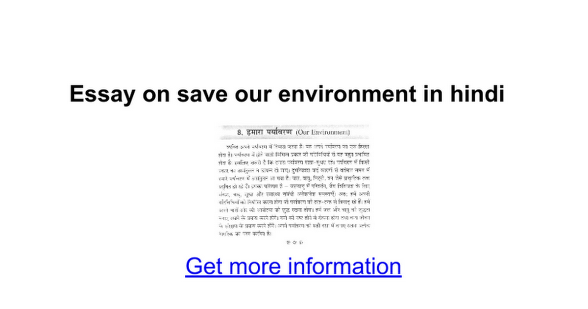 essay on save our environment in hindi google docs