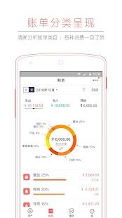 网易有钱记账 - náhled