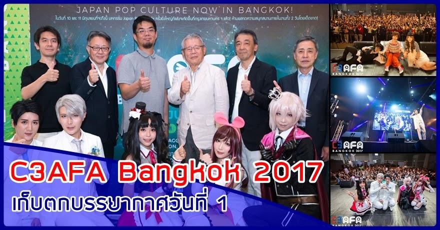 [C3AFA Bangkok 2017] มหกรรมป๊อปคัลเจอร์สำหรับชาวอนิเมะวันที่ 1