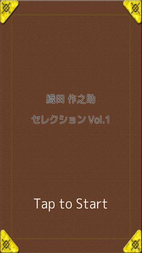 Oda Sakunosuke Selection Vol.1 1 Windows u7528 1